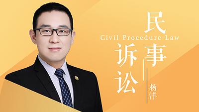 方圆众合教育法考杨洋民诉先修免费课程
