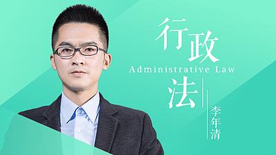 方圆众合教育法考李年清行政先修免费课程