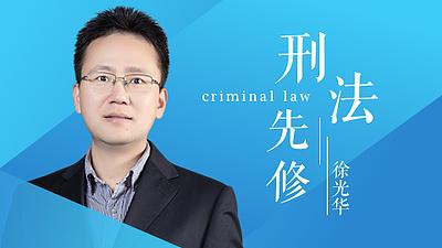 方圆众合教育法考徐光华刑法先修免费课程
