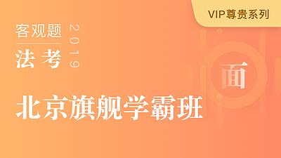 方圓眾合教育法考